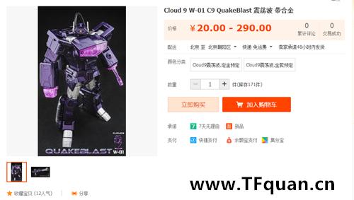 Cloud 9  W-01震荡波 变形金刚 第14张