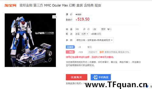 同为第三方,MMC幻影和DX9幻影谁更还原G1 评测 第11张