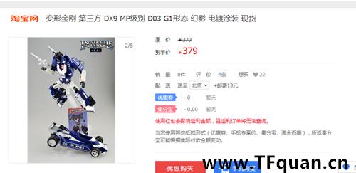 同为第三方,MMC幻影和DX9幻影谁更还原G1 评测 第12张