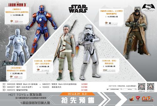 Hot Toys广州CICF会场首发五款珍藏人偶 即将开售