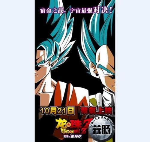 剧场版电影《龙珠Z——复活的弗利萨》将于10月21日登陆国内大银幕 动漫 第2张