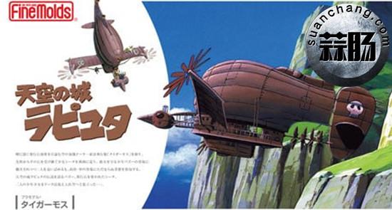 Fine Molds将推出宫崎骏《天空之城》 虎蛾号飞行船 模玩 第4张