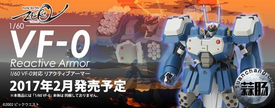 ARCADIA发行1:60《超时空要塞 Zero》 VF 0专用反应装甲 新品 装甲 超时空要塞 ARCADIA 模玩  第1张