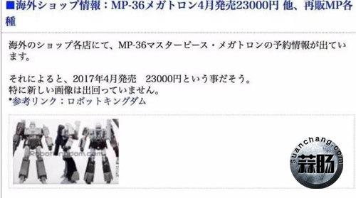 TF资讯——MP2.0威震天开始预售 变形金刚动态 第1张
