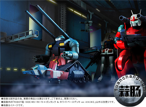 BANDAI魂商店 ROBOT魂 钢坦克&白色木马格纳库 模玩 第2张