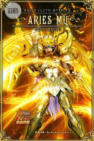 圣衣神话EX黄金魂之2——白羊座穆