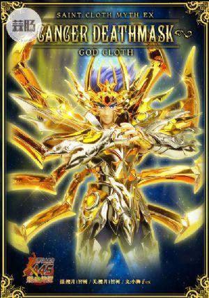 圣衣神话EX黄金魂之4—巨蟹座迪斯马斯克