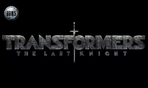 《变形金刚5:最后的骑士》