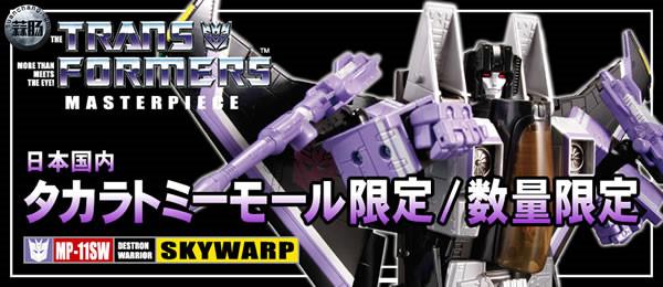 亚洲限定版TF,MP11-SW闹翻天,日本国内限定再版发布 变形金刚 第2张