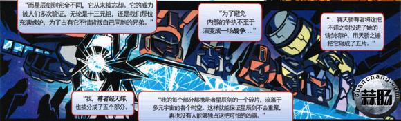 关于那些元祖神器(Artifacts of the Primes) 变形金刚 第2张