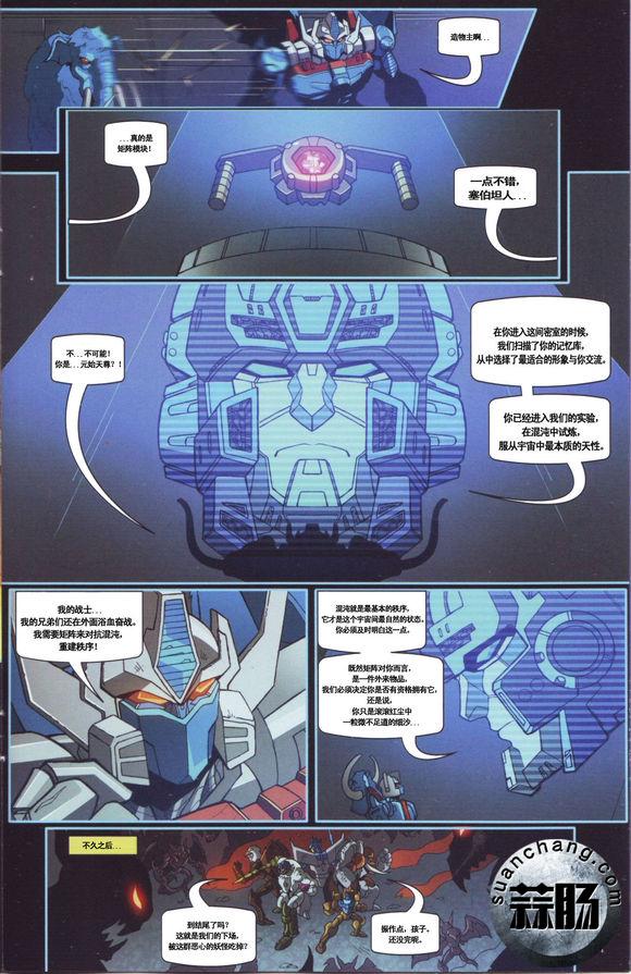 关于那些元祖神器(Artifacts of the Primes) 变形金刚 第10张