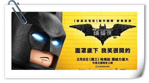 卖萌可耻!《乐高蝙蝠侠大电影》曝中文海报