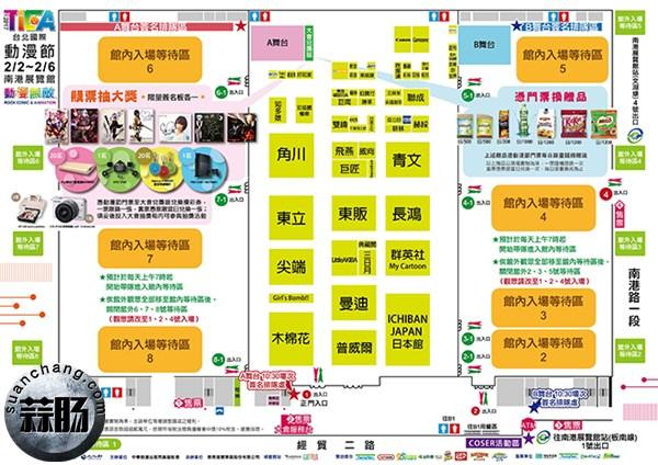 寒假赴台旅游的小伙伴有福了 可以前去观展台北国际动漫节 漫展 第1张