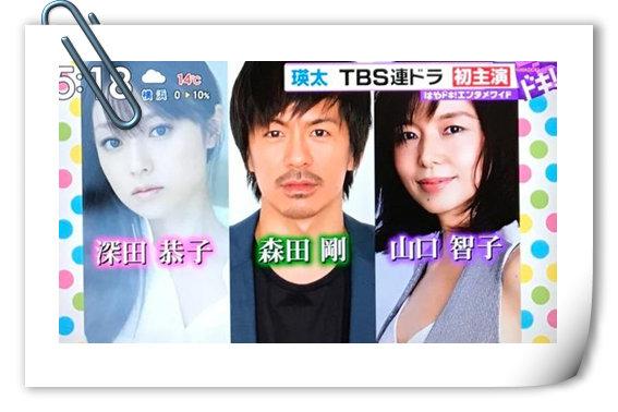 瑛太主演漫改剧《侦探物语》7月开播 深田恭子、山口智子参演