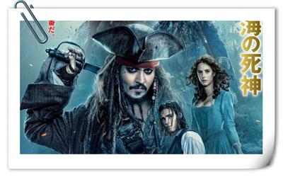 《加勒比海盗5》曝光新海报,几位主演闪亮登场!