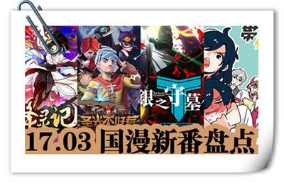 53部作品介绍,最强国漫新番盘点!