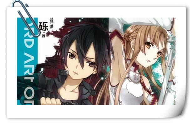 日本轻小说销量排行《刀剑神域》获第一,《从零开始》获第二