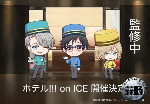 Yuri in hotel?《冰上的尤里》x 阳光王子酒店联动决定! 尤里 勇利 维克托 YURI on ICE 冰上的尤里 动漫  第1张