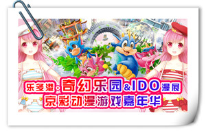 五一假期乐多港奇幻乐园与北方最大IDO漫展共同打造最好玩的大型动漫盛典