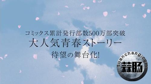 演奏即将开始 《四月是你的谎言》舞台剧海报&CM公开! 动漫 第5张