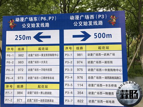 杭州动漫节依旧热闹 今年都有哪些亮点呢? 漫展 第4张