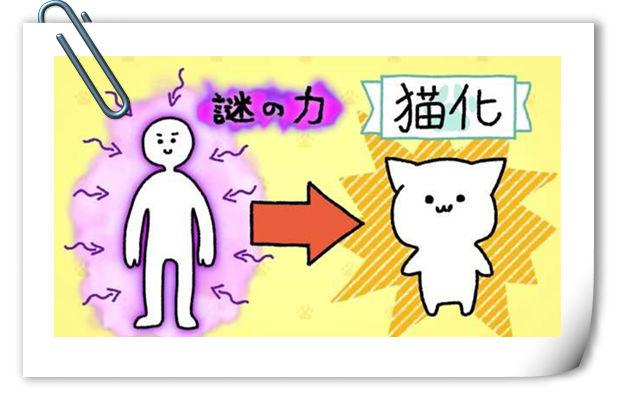 新连载漫画《猫男子不良喵高校》 小心输了变成喵星人哦