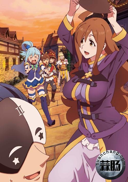 《为美好的世界献上祝福!》第二季 BD&DVD第四卷封面插画公