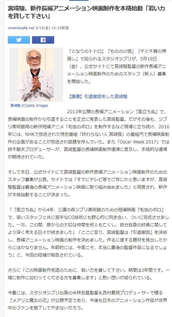 这次真的是最后一次了? 宫崎骏新作正在招募工作人员 招募 毛毛虫波罗 吉卜力 宫崎骏 动漫  第1张