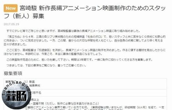 这次真的是最后一次了? 宫崎骏新作正在招募工作人员 招募 毛毛虫波罗 吉卜力 宫崎骏 动漫  第2张