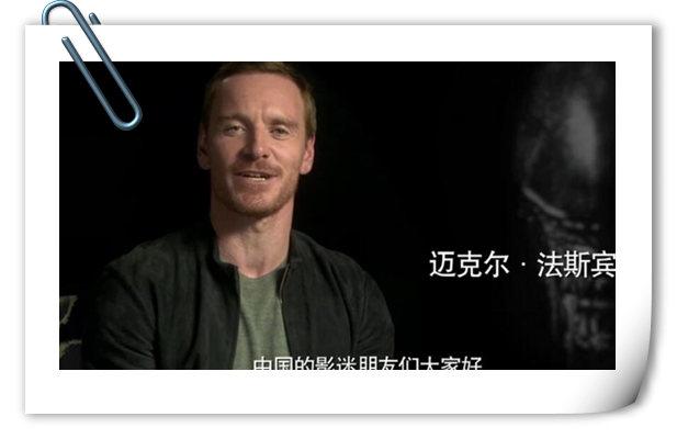 """《异形:契约》""""明日来袭""""终极预告! 导演&法鲨问候中国观众"""