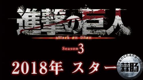 《进击的巨人》第三季制作决定 二次元 第1张