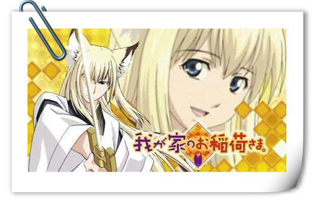 最不正经的守护神!   三槌家的守护神竟然是个逗比狐妖?