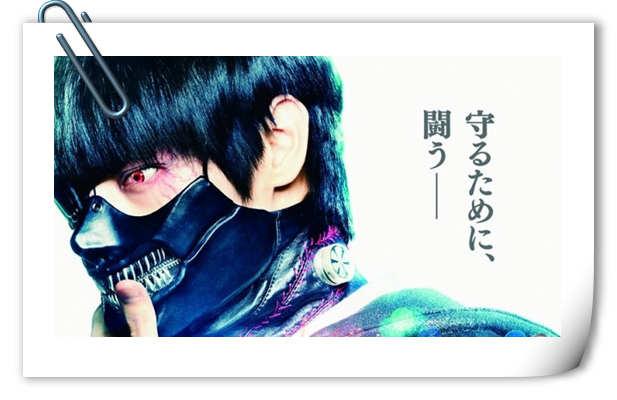 为守护而战 《东京食尸鬼》真人电影最新视觉图公开!