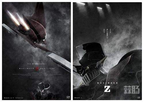 《魔神Z》新作剧场版明年年初上映! 剧情在TV 版作品十年后 动漫