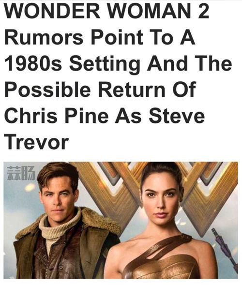 回忆杀or真复活 派派扮演的史蒂夫·特雷弗或将回归《神奇女侠2》! 动漫 第2张