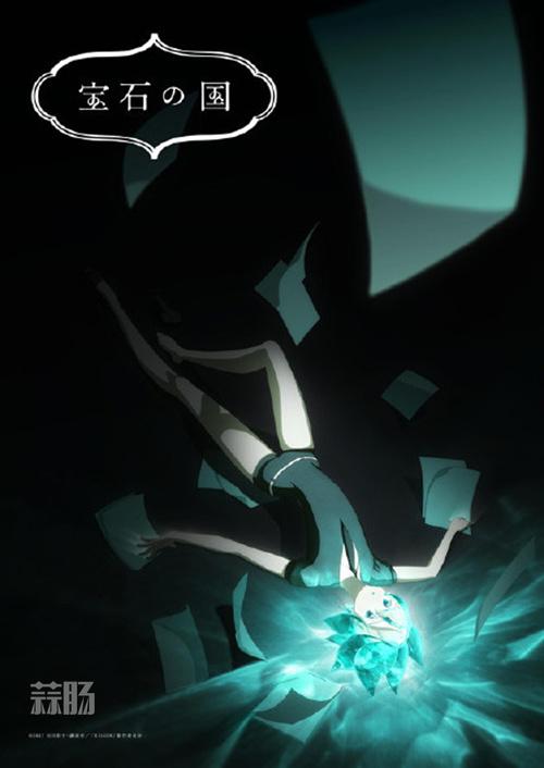 宝石的拟人化 《宝石之国》角色视觉图第一弹及介绍公开! 动漫 第2张