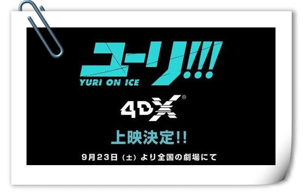 已经闻到了恋爱的味道《冰上的尤里》日本电影院4DX上映决定!