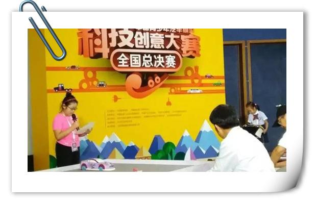 第五届中国青少年汽车科技创意大赛全国总决赛盛大开幕
