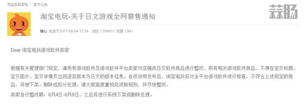 淘宝全网禁售日文游戏 要求卖家全面整改 动漫