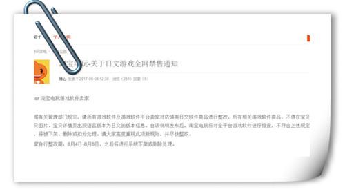 淘宝全网禁售日文游戏 要求卖家全面整改