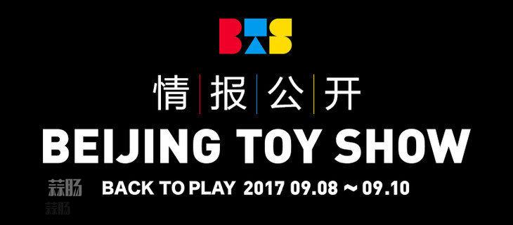 2017 首届北京国际潮流玩具展(BTS)限定品情报! 潮玩 玩具 漫展  第1张