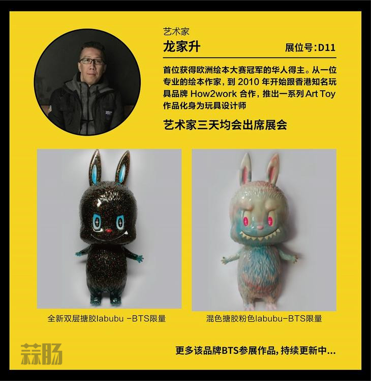 2017 首届北京国际潮流玩具展(BTS)限定品情报! 潮玩 玩具 漫展  第6张