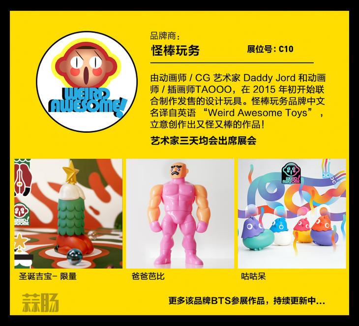 2017 首届北京国际潮流玩具展(BTS)限定品情报! 潮玩 玩具 漫展  第3张