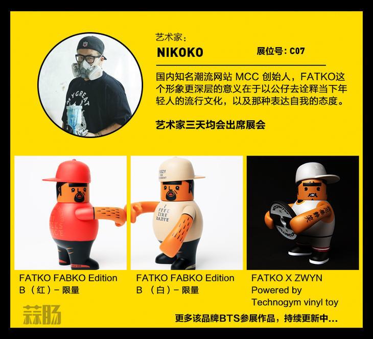 2017 首届北京国际潮流玩具展(BTS)限定品情报! 潮玩 玩具 漫展  第8张