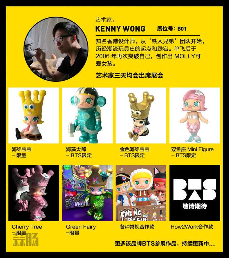 2017 首届北京国际潮流玩具展(BTS)限定品情报! 潮玩 玩具 漫展  第4张