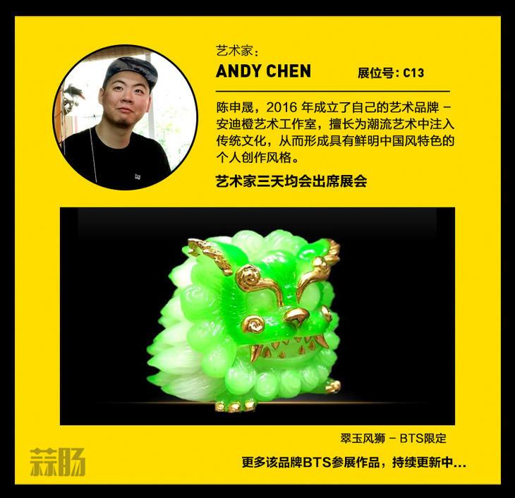 2017 首届北京国际潮流玩具展(BTS)限定品情报! 潮玩 玩具 漫展  第9张