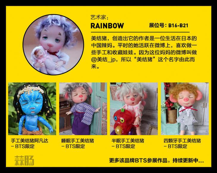 2017 首届北京国际潮流玩具展(BTS)限定品情报! 潮玩 玩具 漫展  第12张