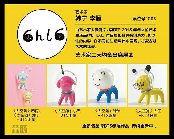 2017 首届北京国际潮流玩具展(BTS)限定品情报! 潮玩 玩具 漫展  第11张