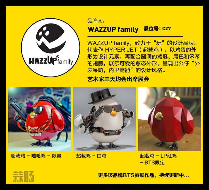 2017 首届北京国际潮流玩具展(BTS)限定品情报! 潮玩 玩具 漫展  第15张