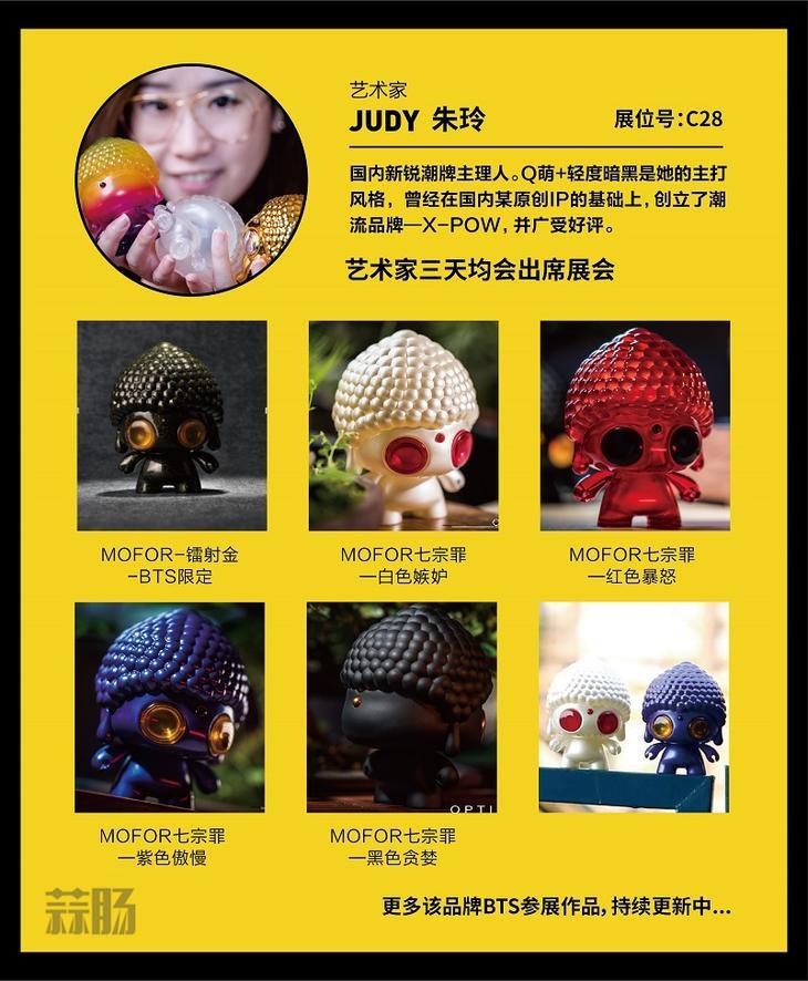 2017 首届北京国际潮流玩具展(BTS)限定品情报! 漫展 第14张